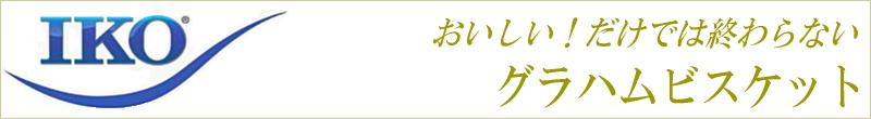 iko_title_00