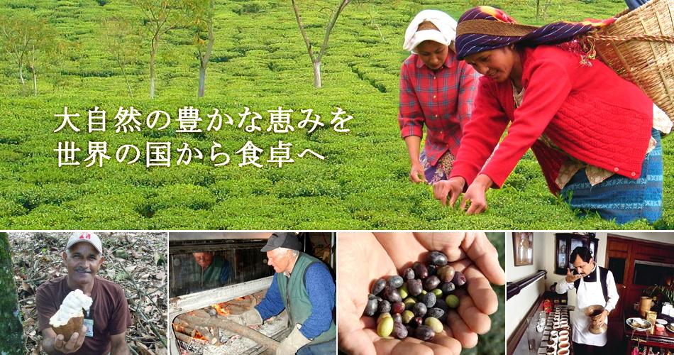 大自然の豊かな恵みを世界の国から食卓へ