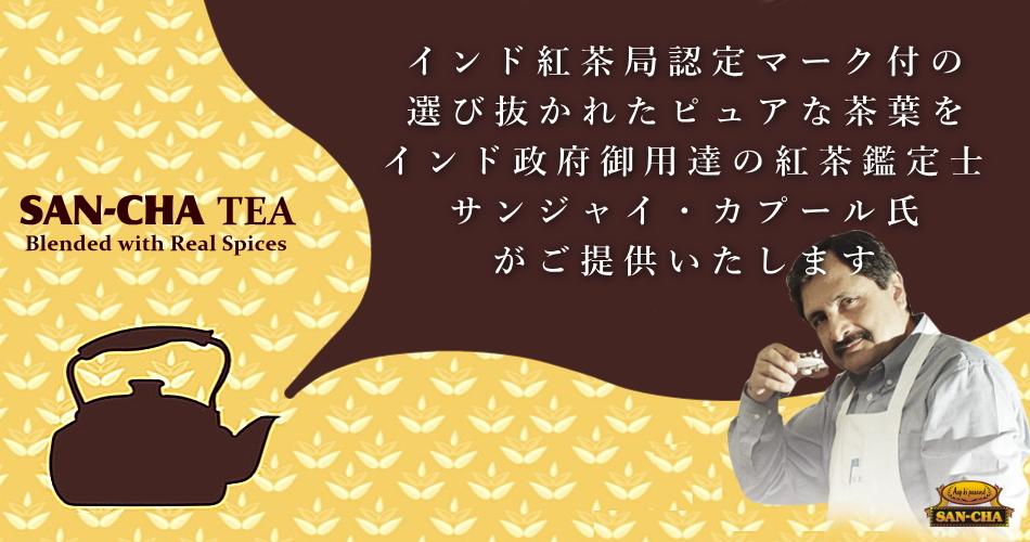 紅茶 – SAN-CHA – サンチャ