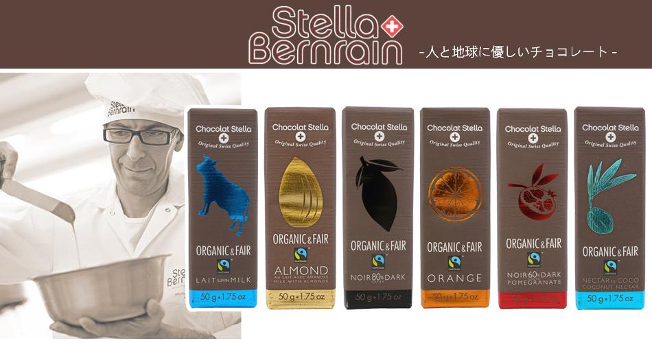 Stella オーガニック・スイス・チョコレート
